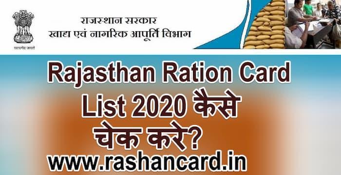 Rajasthan Ration Card List 2020 कैसे चेक करे? जिले वार राशन कार्ड विवरण
