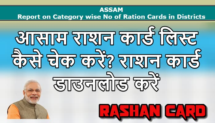 Aasam Ration Card List 2020 कैसे चेक करें? Aasam Ration Card New List
