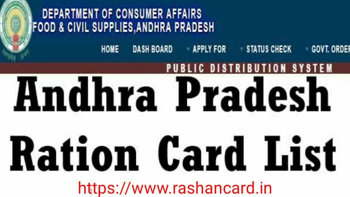 Andhra Pradesh New Ration Card List 2020 कैसे देखें? AP Ration Card Online List