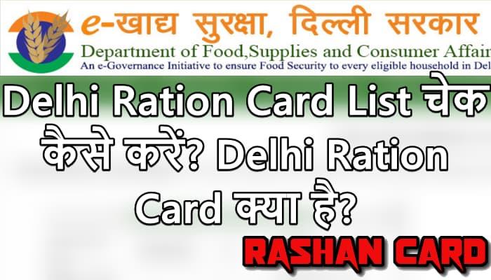 Delhi Ration Card List चेक कैसे करें? Delhi Ration Card क्या है?