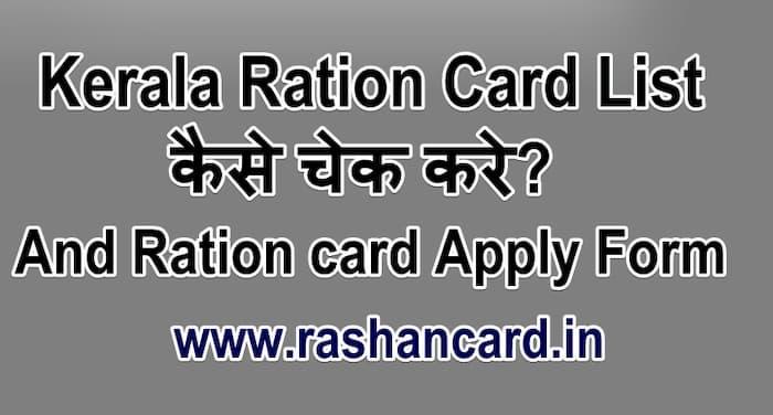 Kerala Ration Card List 2020 कैसे चेक करे
