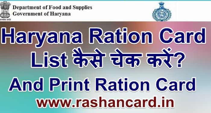 Haryana Ration Card List 2020 कैसे चेक करें