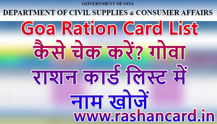 Goa Ration Card List 2020 कैसे चेक करें? Goa Ration Card List Download Online