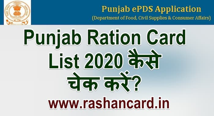 Punjab Ration Card List 2020 कैसे चेक करें