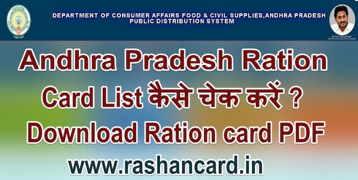 ANDHRA PRADESH RATION CARD LIST 2020 कैसे देखे