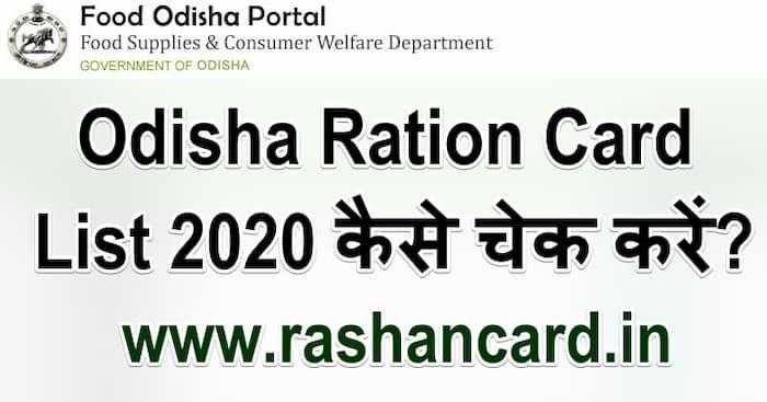 Odisha Ration Card List 2020 कैसे चेक करें