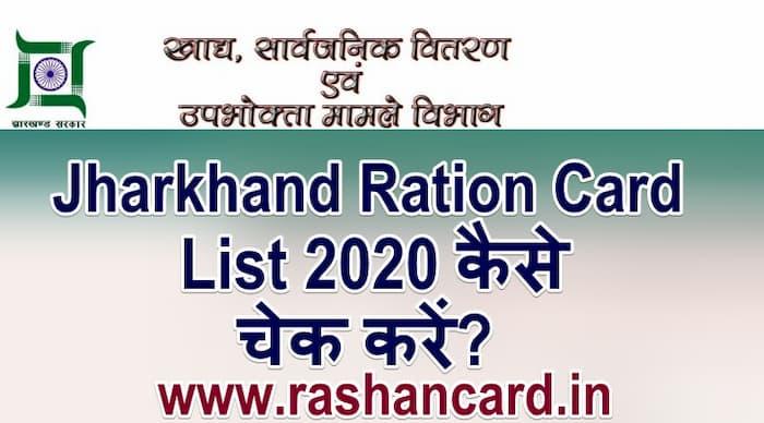 Jharkhand Ration Card List 2020 कैसे चेक करें