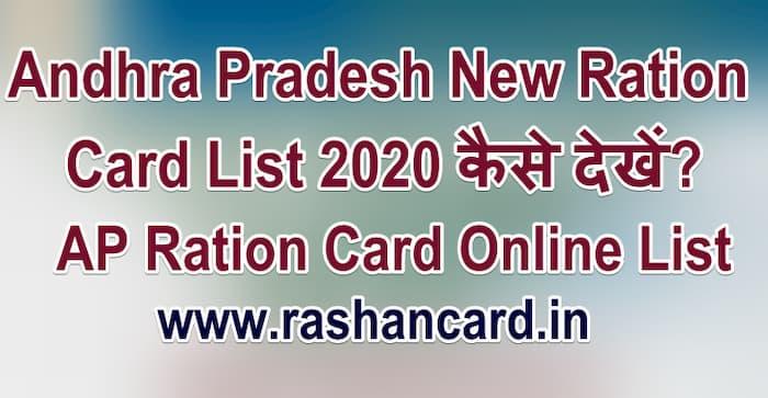 Andhra Pradesh New Ration Card List 2020 कैसे देखें