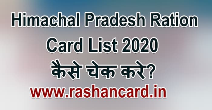 Himachal Pradesh Ration Card List 2020 कैसे चेक करे