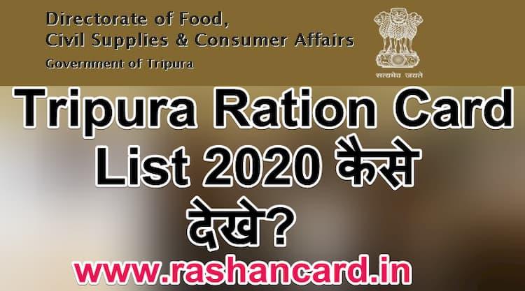 Tripura Ration Card List 2020 कैसे देखे