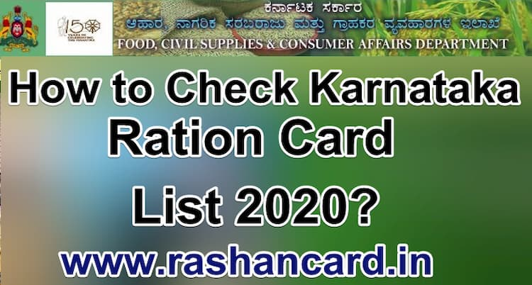 How to Check Karnataka Ration Card List 2020