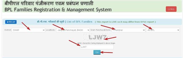 Madhya Pradesh Ration Card List 2021 कैसे चेक करें