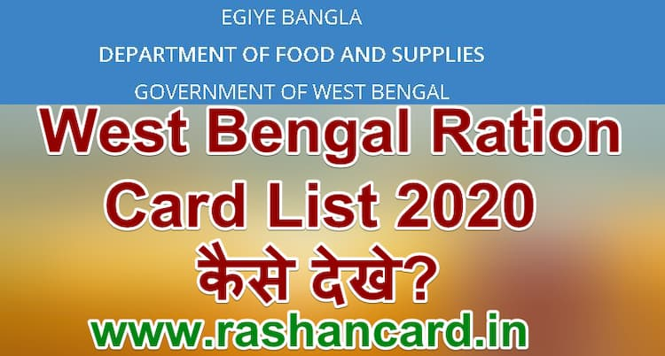 West Bengal Ration Card List 2020 कैसे देखे