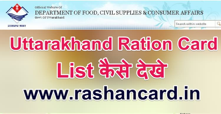Uttarakhand Ration Card List 2020 कैसे देखे