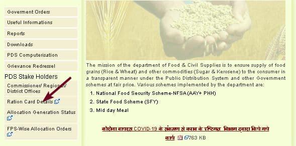 Uttarakhand Ration Card List 2021 कैसे देखे