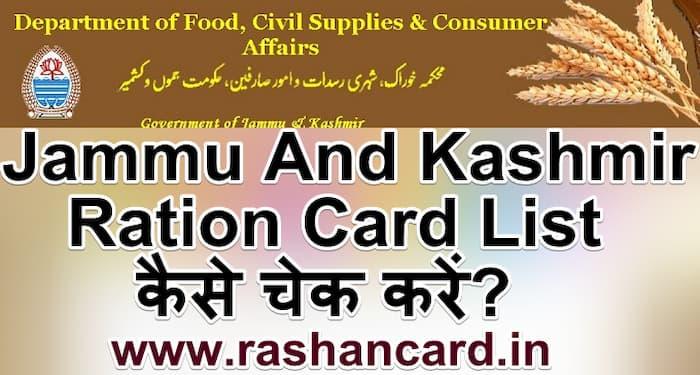 Jammu And Kashmir Ration Card List 2020 कैसे चेक करें?