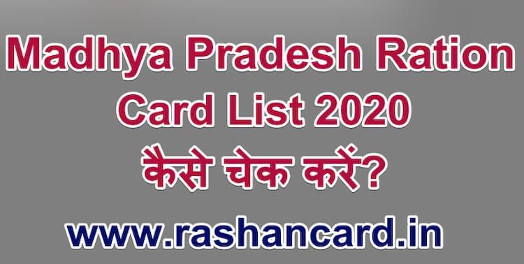 Madhya Pradesh Ration Card List 2020 कैसे चेक करें
