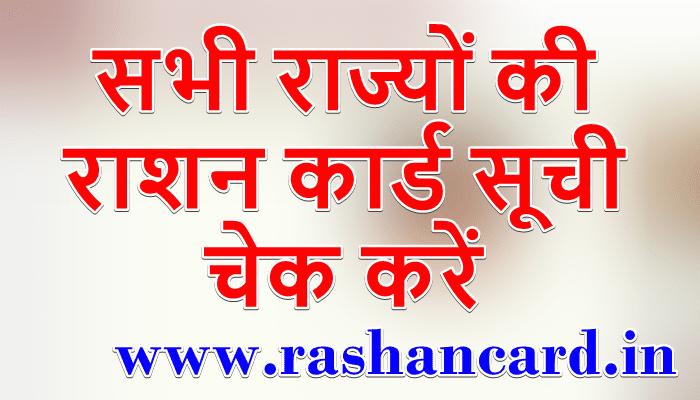 All India Ration Card List | सभी राज्यों की राशन कार्ड सूची चेक करें